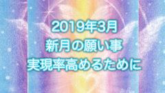 新月の願い事2019年3月魚座新月