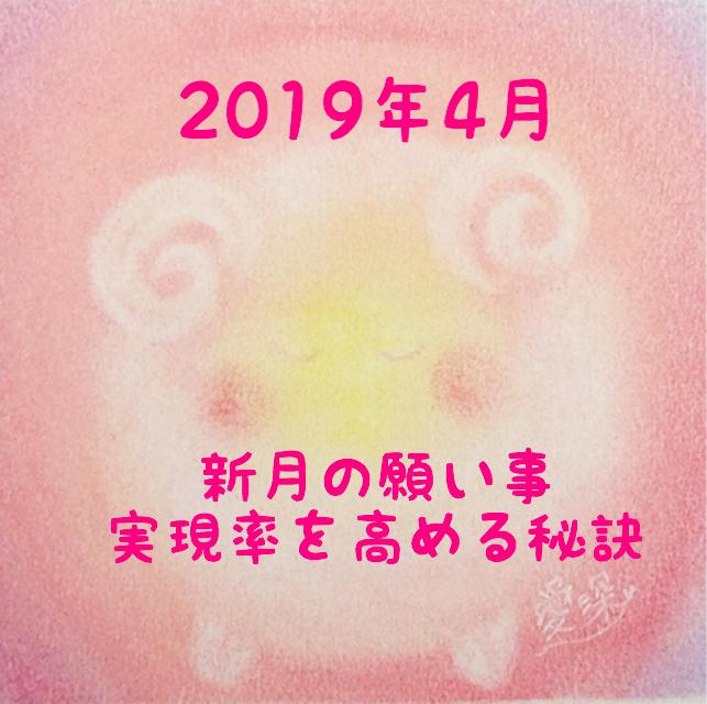 2019年4月新月の願い事