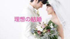 婚活の道~正しい相手を選べる自分☆選ばれる自分になるレッスン【まんまるハートセミナー】