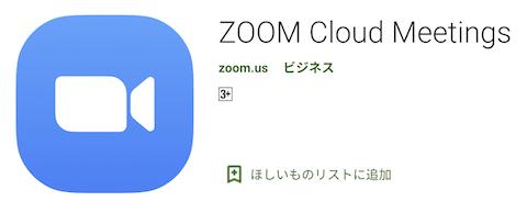 グーグルzoomアプリ