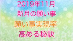 2019年11月新月の願い事実現率高める秘訣