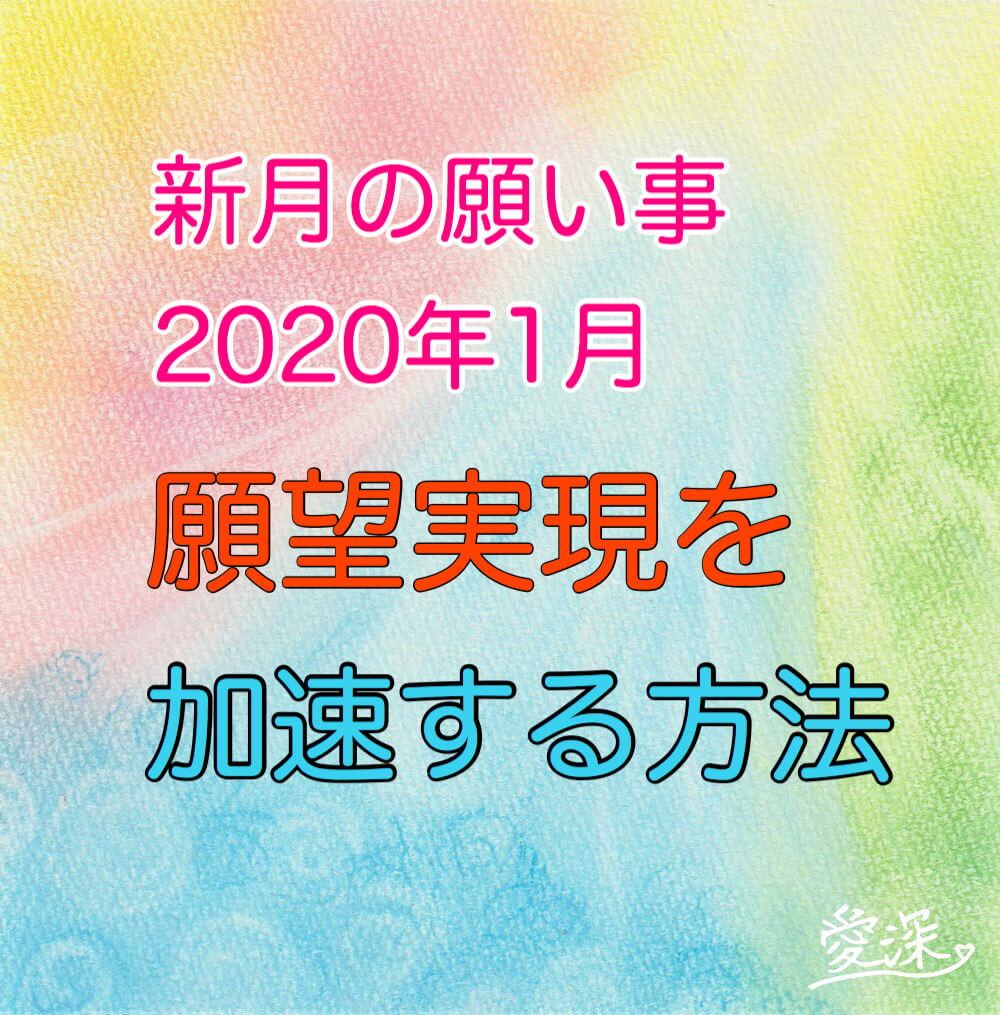 202001水瓶座新月の願い事