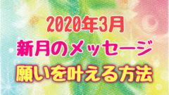 2020年3月新月のメッセージ願いを叶える方法