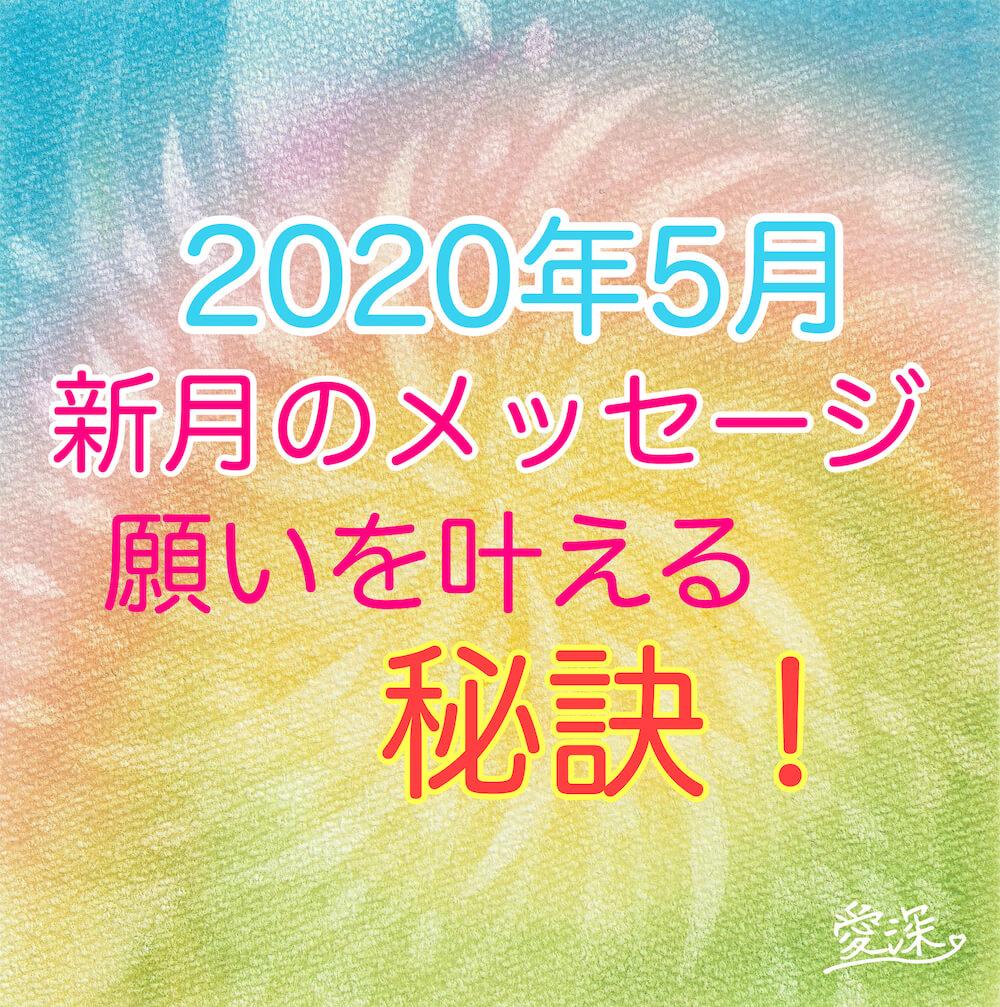 2020年5月新月のメッセージ願い事を叶える秘訣