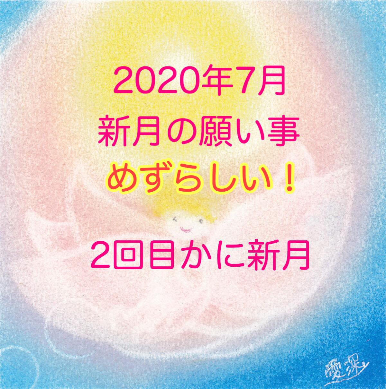 2020年7月蟹座新月
