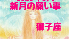 2020年8月新月の願い事獅子座
