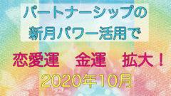 パートナーシップの新月パワー活用で恋愛運金運拡大!2020年10月