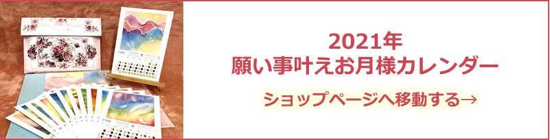2021年 願い事叶えお月様カレンダー