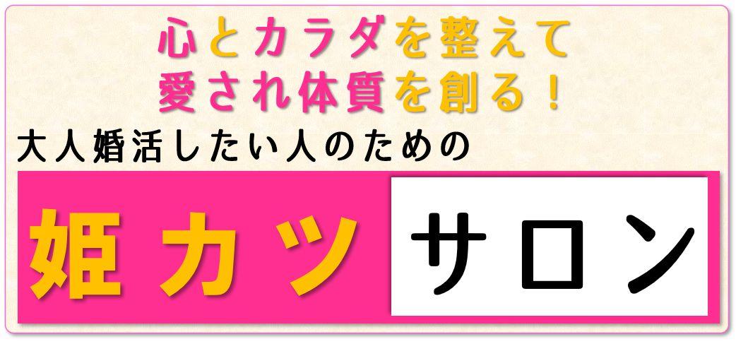 大人婚活【姫カツ】サロン