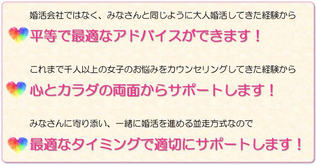 「姫カツ」サロン☆3つのポイント