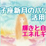 獅子座新月☆輝きと自信エネルギーUP