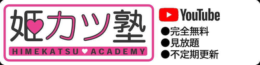 姫カツ塾YOUTUBE