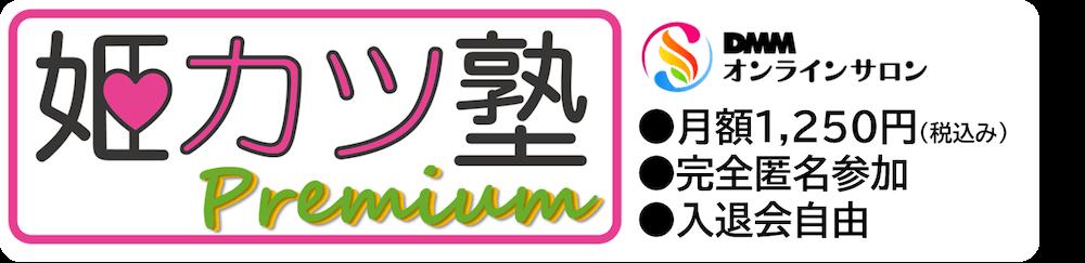 DMMオンラインサロン【姫カツ塾プレミアム】