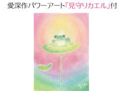 KAERUアート説明.jpgのサムネール画像