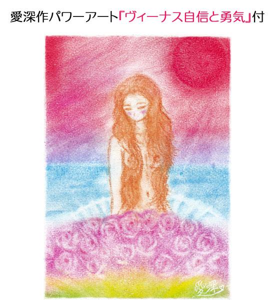 愛深ami作パワーアート『ヴィーナス 自信と勇気』